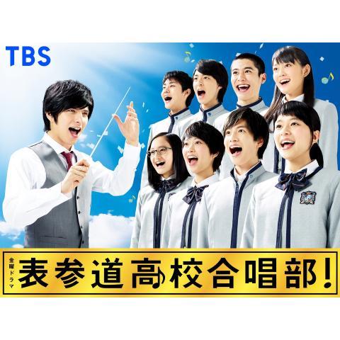 金曜ドラマ「表参道高校合唱部!」