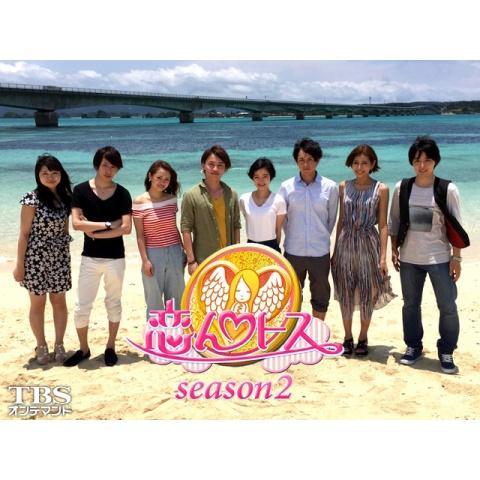 恋んトス season2