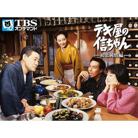 テキ屋の信ちゃん 初恋純情編