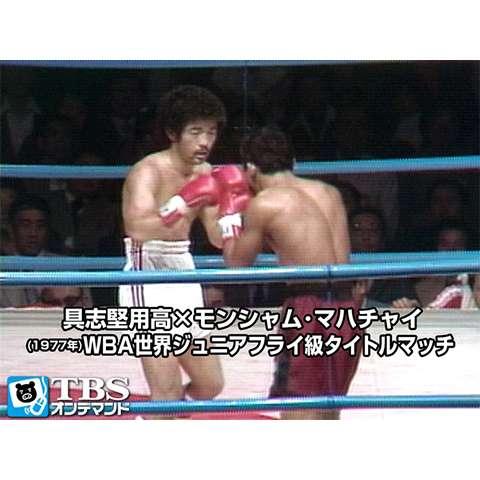 具志堅用高×モンシャム・マハチャイ(1977) WBA世界ジュニアフライ級タイトルマッチ