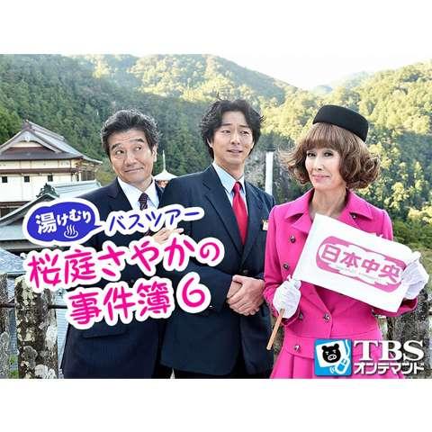 湯けむりバスツアー 桜庭さやかの事件簿6