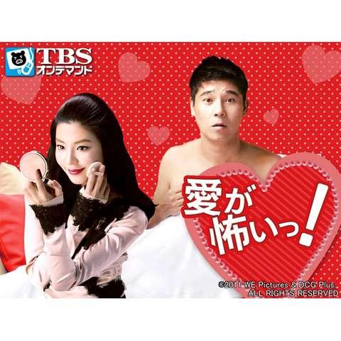 映画「愛が怖いっ!」