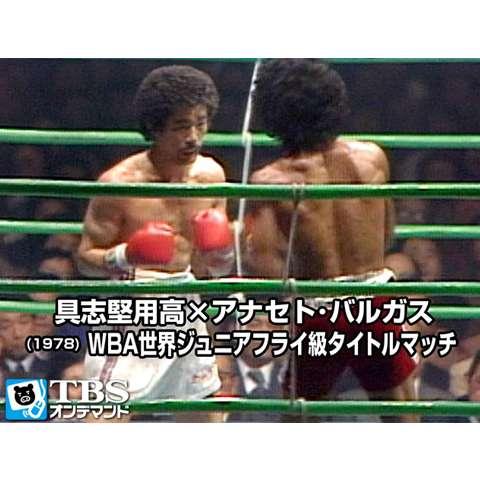 具志堅用高×アナセト・バルガス(1978) WBA世界ジュニアフライ級タイトルマッチ