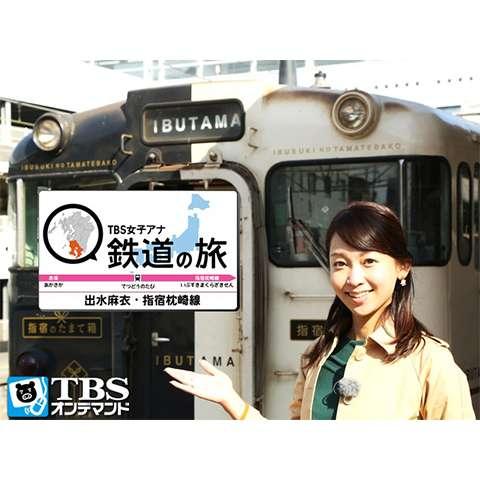 TBS女子アナ 鉄道の旅「出水麻衣・指宿枕崎線」