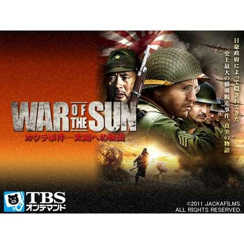 映画「WAR OF THE SUN カウラ事件‐太陽への脱出」