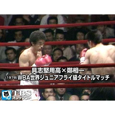 具志堅用高×鄭相一(1978) WBA世界ジュニアフライ級タイトルマッチ