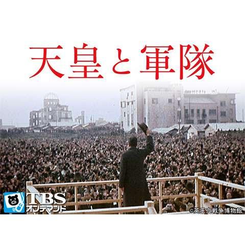 映画「天皇と軍隊」