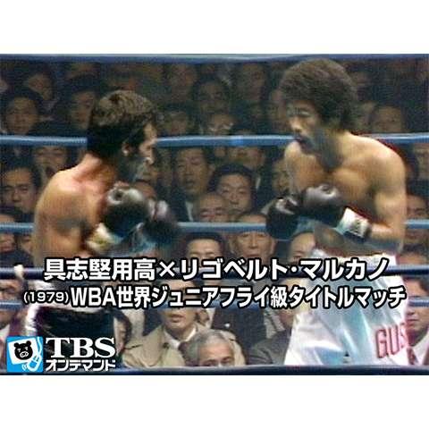 具志堅用高×リゴベルト・マルカノ(1979) WBA世界ジュニアフライ級タイトルマッチ