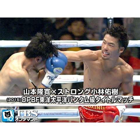 山本隆寛×ストロング小林佑樹(2015) OPBF東洋太平洋バンタム級タイトルマッチ