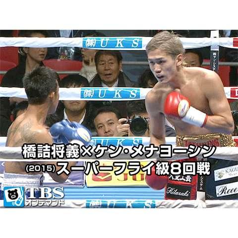 橋詰将義×ケン・メナヨーシン(2015) スーパーフライ級8回戦
