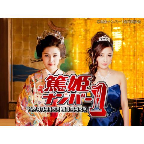 映画「篤姫ナンバー1」