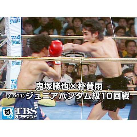 鬼塚勝也×朴賛雨(1991) ジュニアバンタム級10回戦