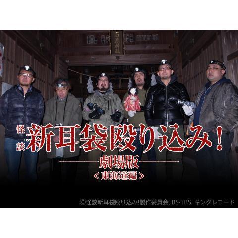 映画「怪談新耳袋 殴り込み!劇場版<東海道編>」