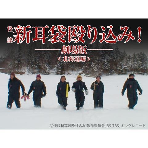 映画「怪談新耳袋 殴り込み!劇場版<北海道編>」