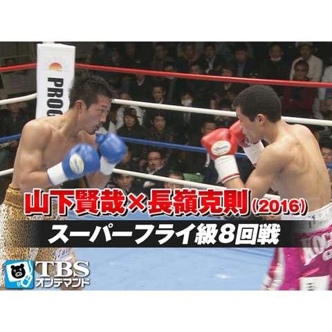 山下賢哉×長嶺克則(2016) スーパーフライ級8回戦