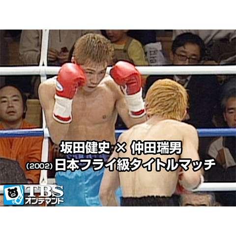 坂田健史×仲田瑞男(2002) 日本フライ級タイトルマッチ