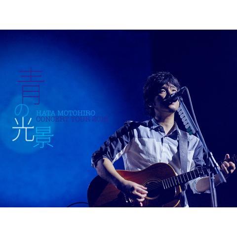 秦 基博 CONCERT TOUR 2016-青の光景- TBSオンデマンド版