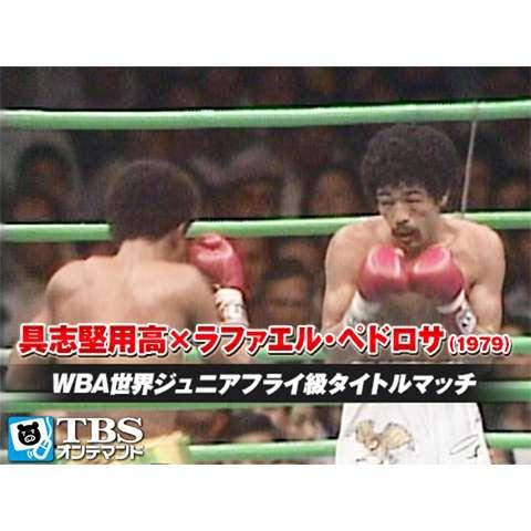 具志堅用高×ラファエル・ペドロサ(1979) WBA世界ジュニアフライ級タイトルマッチ