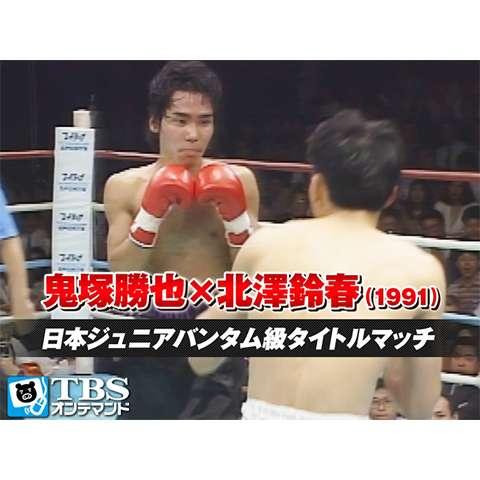 鬼塚勝也×北澤鈴春(1991) 日本ジュニアバンタム級タイトルマッチ