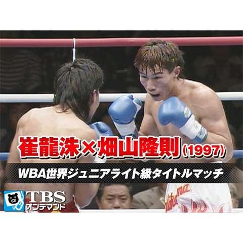 崔龍洙×畑山隆則(1997) WBA世界ジュニアライト級タイトルマッチ