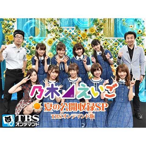 乃木坂46えいご(のぎえいご) 夏の公開収録SP TBSオンデマンド版
