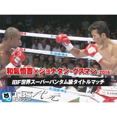 和氣慎吾×ジョナタン・ グスマン(2016) IBF世界スーパーバンタム級タイトルマッチ