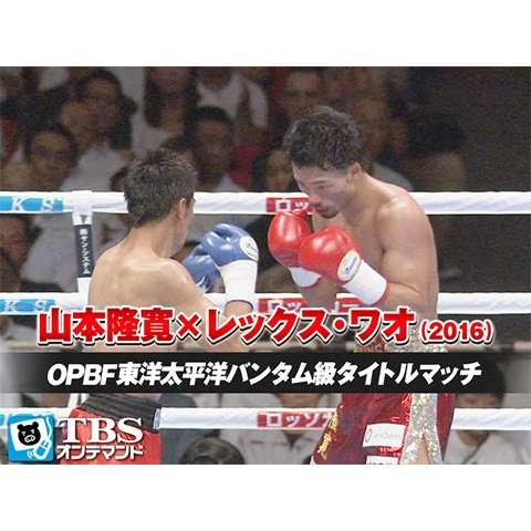 山本隆寛×レックス・ワオ(2016) OPBF東洋太平洋バンタム級タイトルマッチ