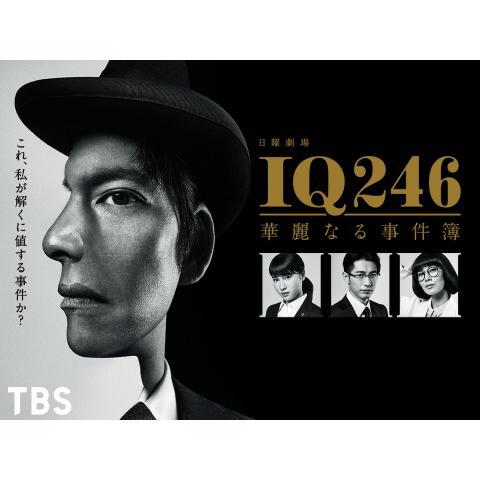日曜劇場「IQ246~華麗なる事件簿~」