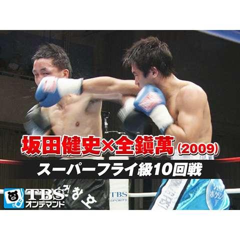 坂田健史×全鎭萬(2009) スーパーフライ級10回戦