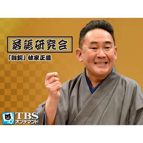 落語研究会「雛鍔」林家正蔵