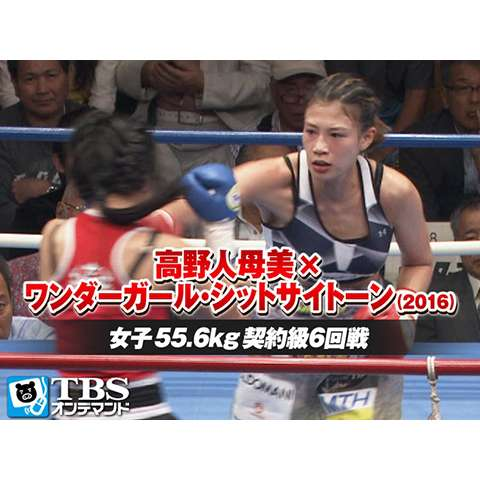 高野人母美×ワンダーガール・シットサイトーン(2016) 女子55.6kg契約級6回戦