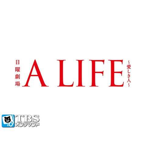 日曜劇場「A LIFE ~愛しき人~」