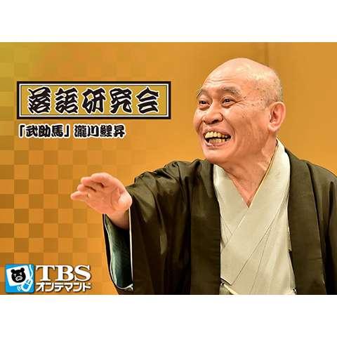 落語研究会「武助馬」瀧川鯉昇