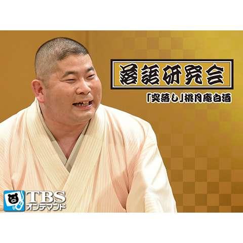 落語研究会「突落し」桃月庵白酒