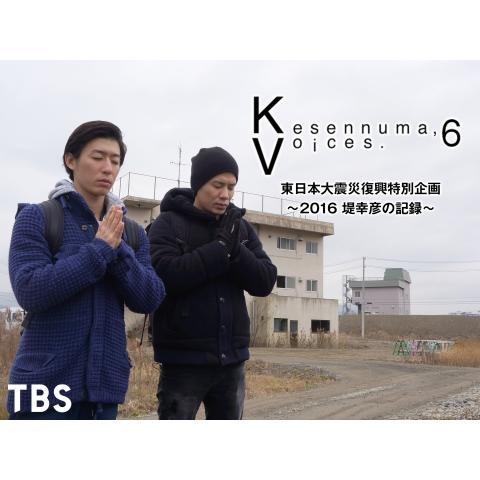 Kesennuma,Voices.6 東日本大震災復興特別企画~2016 堤幸彦の記録~