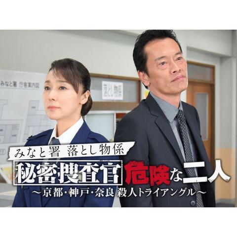 みなと署落とし物係 秘密捜査官 危険な二人~京都・神戸・奈良 殺人トライアングル~
