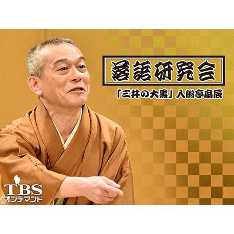 落語研究会「三井の大黒」入船亭扇辰