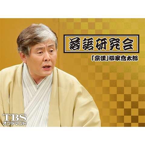 落語研究会「宗漢」柳家喬太郎