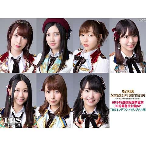 SKE48 ZERO POSITION AKB48選抜総選挙直前 90分緊急生討論SP TBSオンデマンドオリジナル版