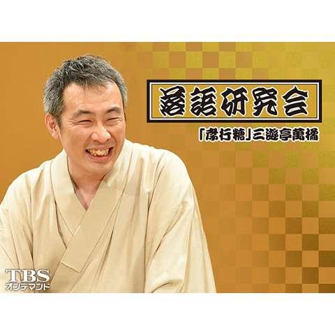 落語研究会「孝行糖」三遊亭萬橘