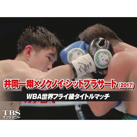 井岡一翔×ノクノイ・シットプラサート(2017) WBA世界フライ級タイトルマッチ