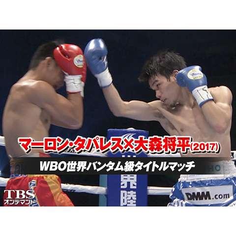 マーロン・タパレス×大森将平(2017) WBO世界バンタム級タイトルマッチ