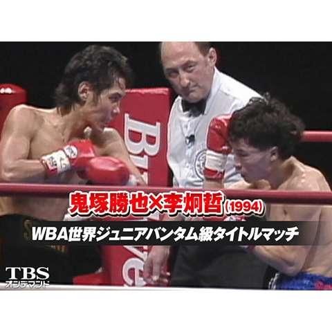 鬼塚勝也×李炯哲(1994)WBA世界ジュニアバンタム級タイトルマッチ