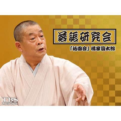 落語研究会「祇園会」橘家圓太郎