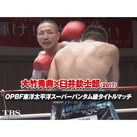 大竹秀典×臼井欽士郎(2017)OPBF東洋太平洋スーパーバンタム級タイトルマッチ