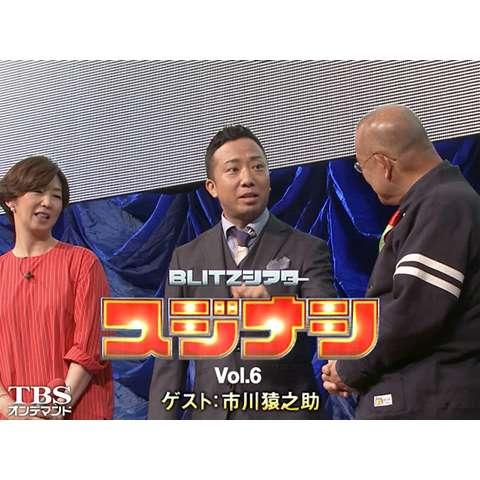 舞台「スジナシ BLITZシアター Vol.6」 ゲスト:市川猿之助