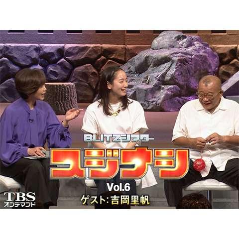 舞台「スジナシ BLITZシアター Vol.6」 ゲスト:吉岡里帆