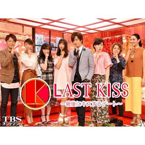 ラストキス ~最後にキスするデートSP 2017/07/05放送分