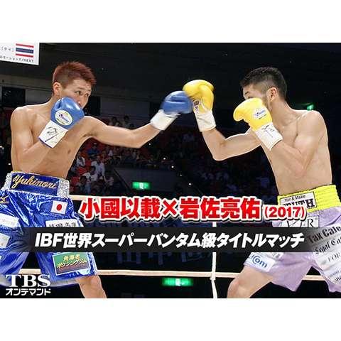 小國以載×岩佐亮佑(2017)IBF世界スーパーバンタム級タイトルマッチ