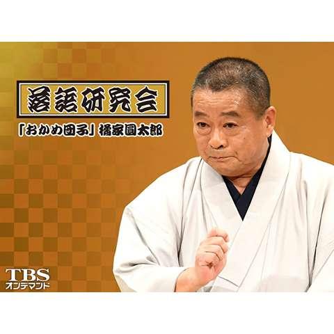 落語研究会「おかめ団子」橘家圓太郎